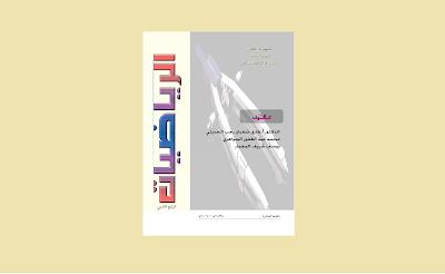 كتاب الرياضيات للصف الرابع الأدبي المنهج الجديد 2017- 2018