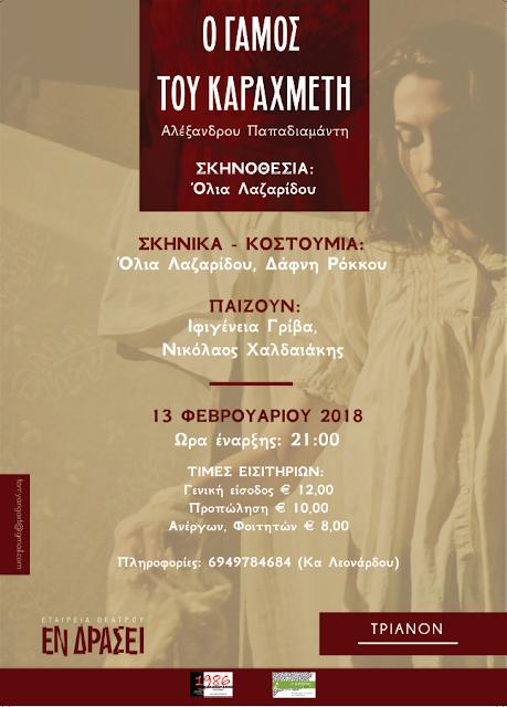 """""""Ο γάμος του Καραχμέτη"""" του Παπαδιαμάντη σε σκηνοθεσία της Όλιας Λαζαρίδου στο Ναύπλιο"""