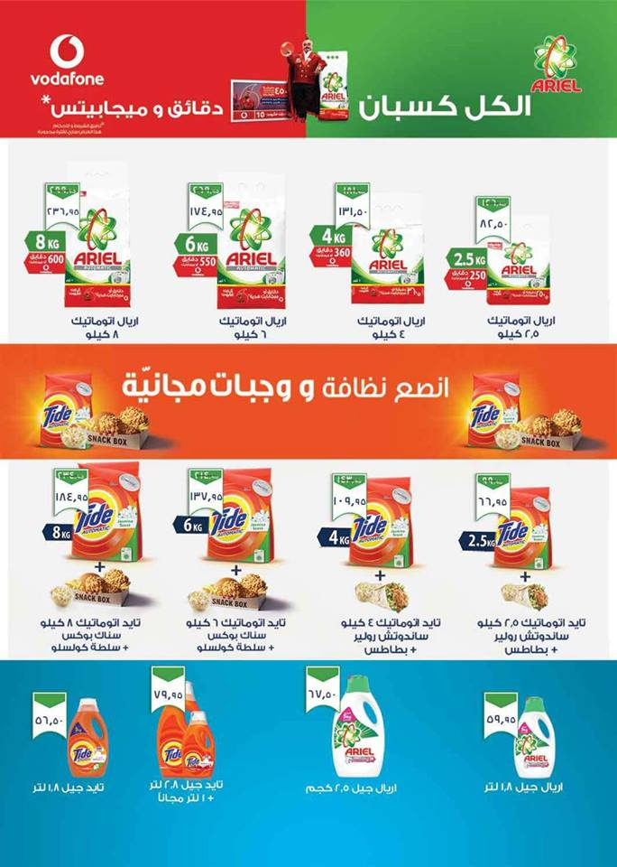 عروض سعودى ماركت من 31 يناير حتى 18 فبراير 2019 الطازج يوميا