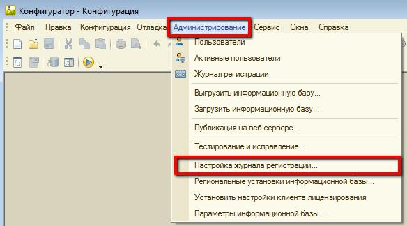 1с настройка клиента лицензирования 1с настройка форматов выгрузки