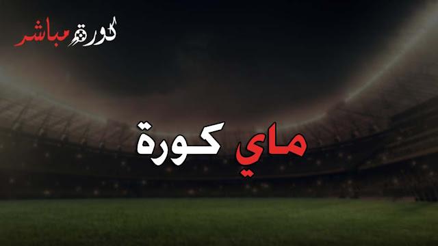 موقع ماي كورة | أهم مباريات اليوم بث مباشر | My kora