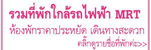 http://khunnaiver.blogspot.com/2015/11/mrt.html