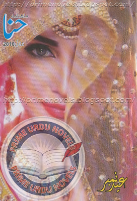 PDF Monthly Hina Digest July 2016