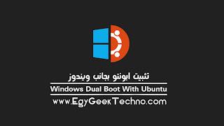 Windows Dual Boot Ubuntu