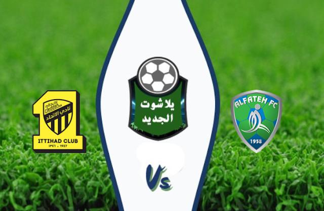 نتيجة مباراة الإتحاد والفتح اليوم الاحد 30 أغسطس 2020 الدوري السعودي