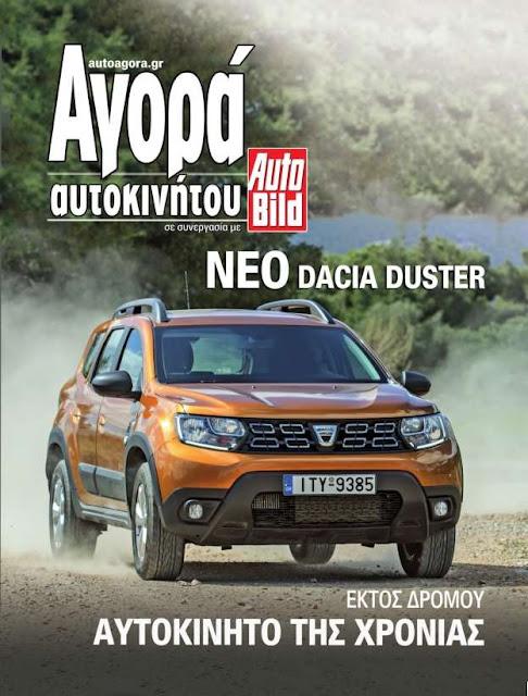 Dacia Duster το καλύτερο Εκτός Δρόμου Αυτοκινήτο της Χρονιάς