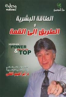 تحميل كتاب الطاقة البشرية والطريق إلى القمة PDF إبراهيم الفقي
