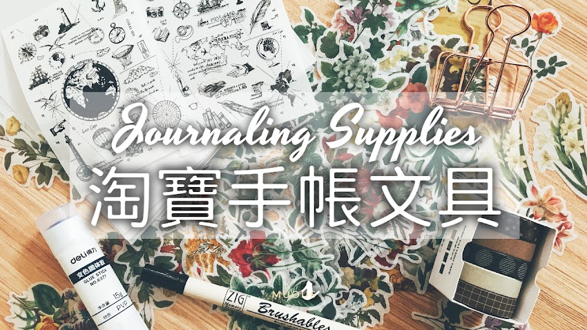 【淘寶開箱】7件手帳文具﹗新手必買紙膠帶、貼紙、軟毛筆、長尾夾、硫酸紙 (Journal Supplies) 影片
