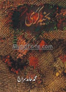 bakhiya-gari By mohammad-hamid-siraj