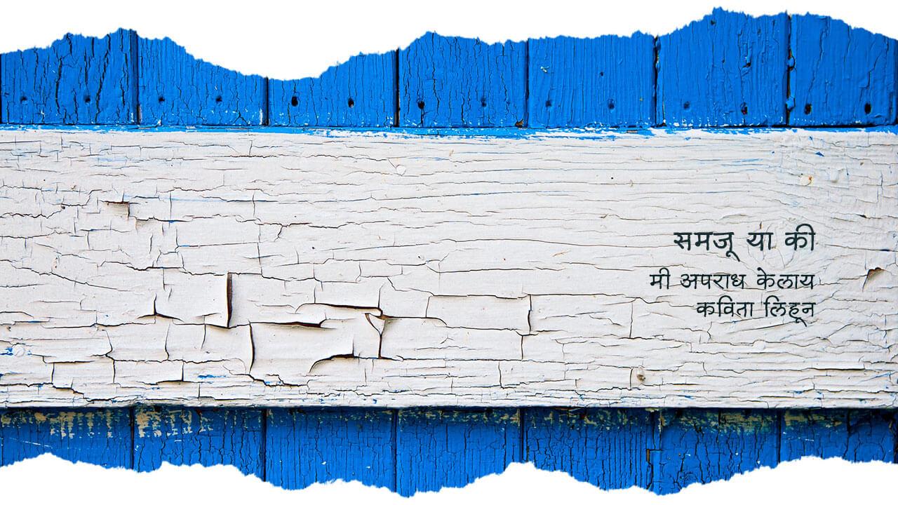 समजू या की - मराठी कविता | Samaju Ya Ki - Marathi Kavita