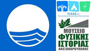 Αλεξανδρούπολη: Εβδομάδα δράσεων «Γαλάζια Σημαία»
