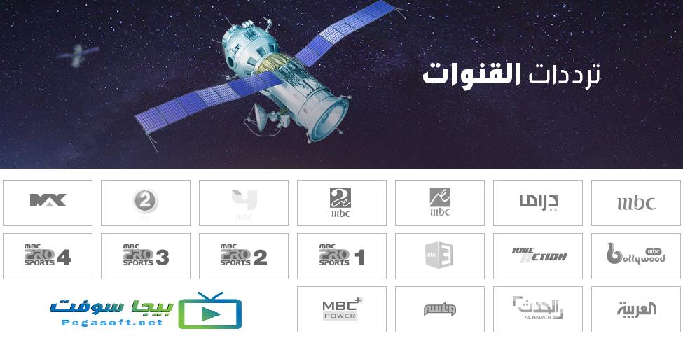 تردد قنوات ام بي سي Mbc الجديد 2020 على النايل سات والعربسات