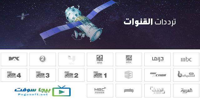 تردد قنوات ام بي سي mbc الجديد 2019 على النايل سات والعربسات