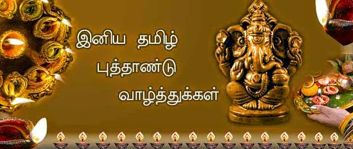 tamil year