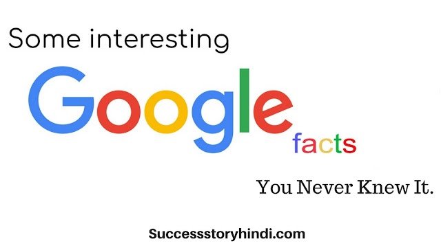 गूगल के बार में कुछ रोचक बातें || Google Facts in Hindi || Interesting Facts about Google - Interesting Facts in Hindi