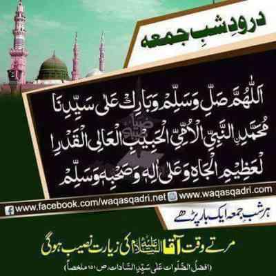quran aur hadees, jummah prayer, Durood Sharif Ki Fazilat, aamad e mustafa, darood sharif, jumma mubarak, shab e juma ka darood, shab e juma ka wazifa, shab e juma ki ibadat, islam, muslim, حضرة محمد,
