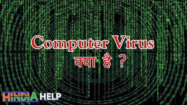 Computer Virus Coding की सहयता से बनाया गया एक Program होता है जो Run होने के बाद अपने आप काम करना शुरु कर देता है यह Program किसी Computer Mobile या किसी भी System में आने के बाद अपने आप Activate हो जाता है और यह पुरे System के लिए हानिकारक होता है.