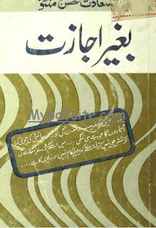 baghair-ijazat By saadat-hasan-manto