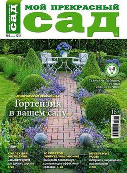 Читать онлайн журнал Мой прекрасный сад (№6 июнь 2018) или скачать журнал бесплатно