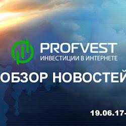 Обзор важнейших новостей из мира финансов и экономики за 19.06.17 - 25.06.17