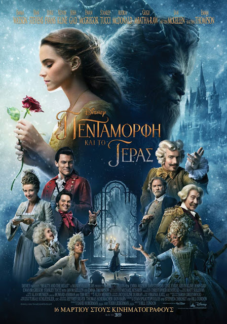 Beauty and the Beast (2017) ταινιες online seires xrysoi greek subs