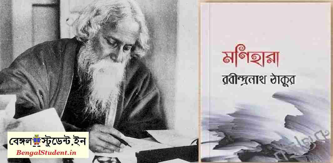 Monihara by Rabindranath Tagor PDF Download