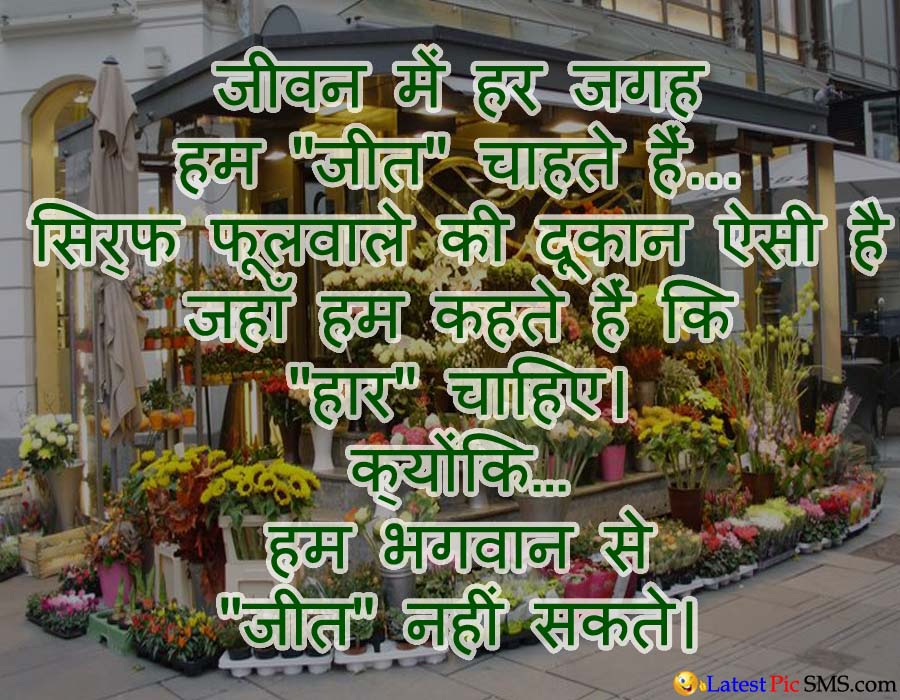 Flower shop best lines photo quotes