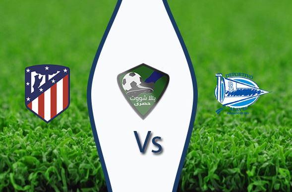 مشاهدة مباراة اتلتيكو مدريد وديبورتيفو الافيس بث مباشر