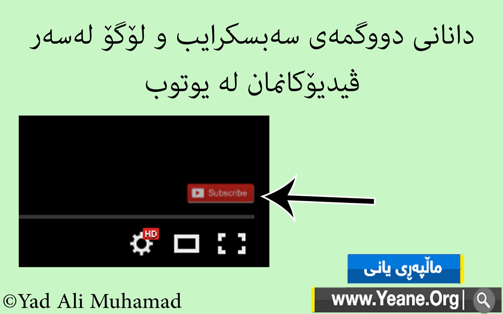 فێركاری | دانانی دوگمهی سهبسكرایب و لۆگۆ لهسهر ڤیدیۆكانمان له یوتوب