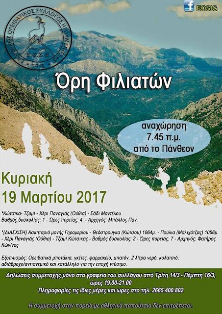 Ορειβατικός Σύλλογος Ηγουμενίτσας: Εξόρμηση στα όρη Φιλιατών