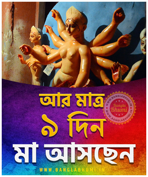 Maa Asche 9 Days Left, Maa Asche Bengali Wallpaper