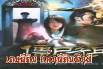 keung-sze-kay-bing-เดชผีดิบ-แค้นผีดิบพันปี-ตอนที่-1-20-จบ-พากย์ไทย-