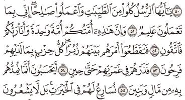 Tafsir Surat Al-Mu'minun Ayat 51, 52, 53, 54, 55