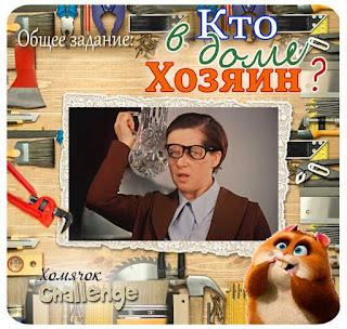http://homyachok-scrap-challenge.blogspot.com/2016/02/home-hozyain.html
