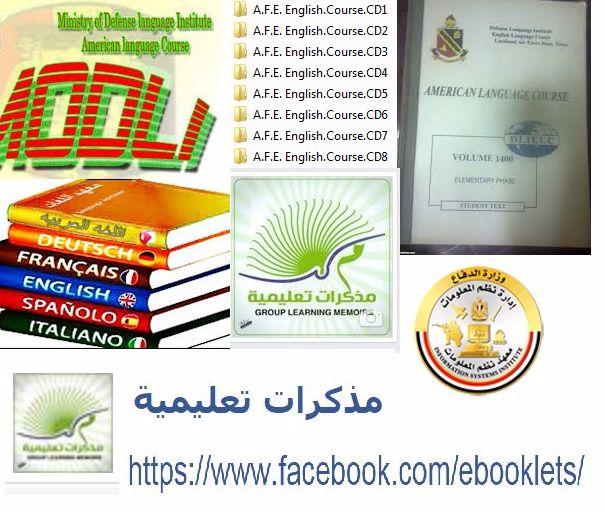 الكورسات الثمانية ل8 لغات كاملة من معهد القوات المسلحة  اهداء مستر احمد سعيد (انجليزى - فرنسى - المانى - تركى - ايطالى - اسبانى -كورى - روسى)