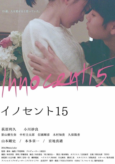Sinopsis Innocent 15 / Inosento 15 / イノセント15 (2016) - Film Jepang
