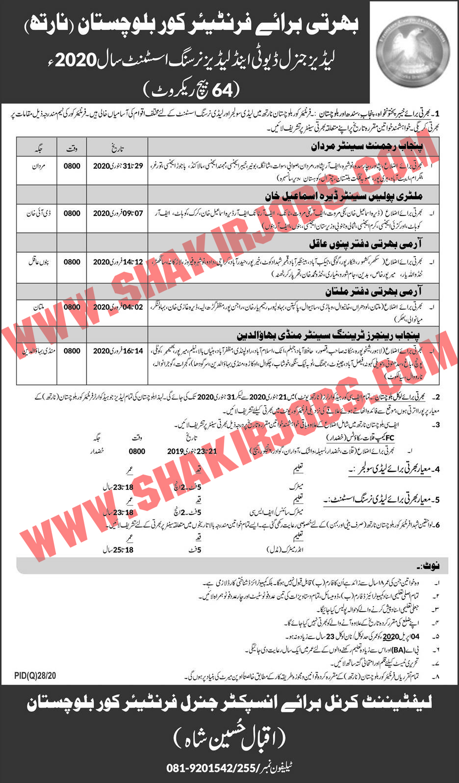 fc jobs 2020,fc balochistan,fc jobs,fc frontier corps jobs 2020,fc balochistan jobs,fc balochistan new jobs 2020,fc jobs 2020 balochistan,frontier corps balochistan jobs 2020,frontier corps fc jobs,frontier corps jobs 2020,fc balochistan jobs 2020,frontier corps jobs,fc balochistan south jobs 2020,fc balochistan north jobs 2020