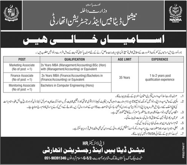 jobs in National Database And Registration Authority NADRA Oct 2017