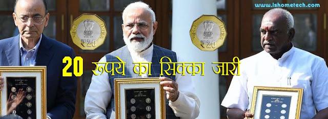 20 रूपये का सिक्का Twenty rupees coin launched by PM.