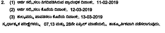 KPSC FDA SDA 2019 Recruitment Started, 844 Posts Read Full Notification in Kannada 1
