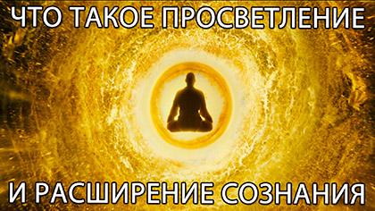 Что представляет собой расширение сознания и просветление