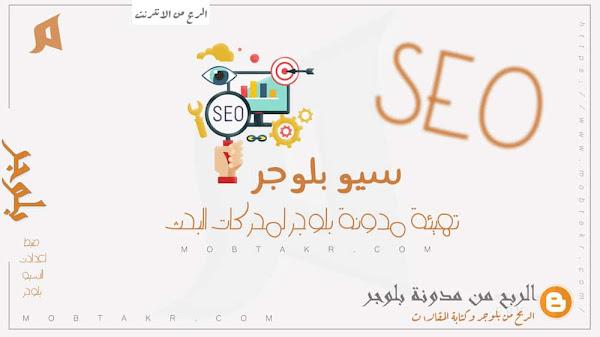سيو بلوجر: تهيئة مدونة بلوجر لمحركات البحث وضبط اعدادات مدونة بلوجرSEO