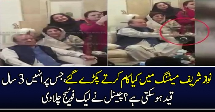 Nawaz Sharif Meeting Mein Kia Karte Pakre Gaye..?