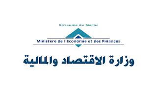 ministere_de_l'economie_et_finance وزارة الاقتصاد والمالية