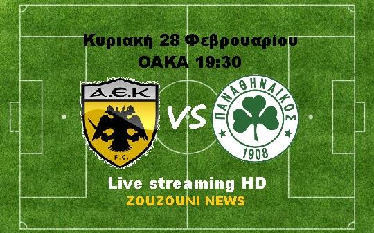 ΑΕΚ - ΠΑΟ Live streaming HD