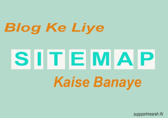 Website Ke Liye Google Sitemap Kaise Banaye