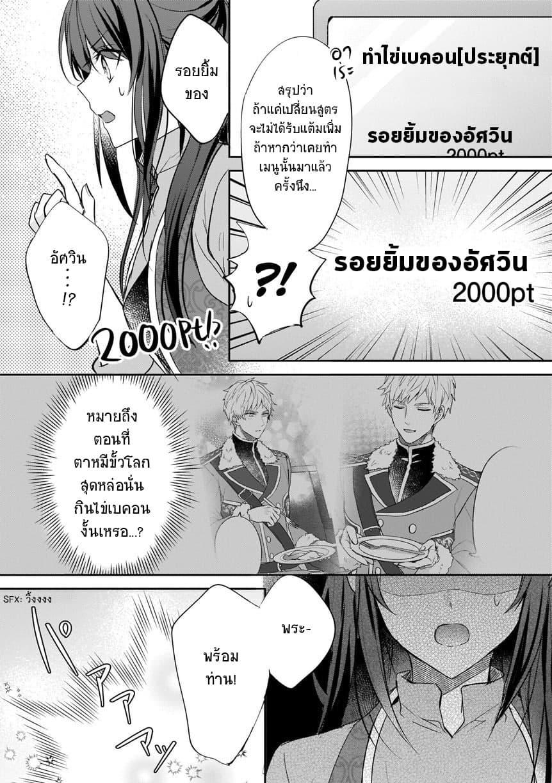 อ่านการ์ตูน Skill Daidokoro Shoukan wa Sugoi! Isekai de Gohan Tsukutte Point Tamemasu ตอนที่ 4 หน้าที่ 18