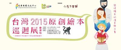 活動推介 : 台灣2015原創繪本展 - 一起感受,來自繪本的溫柔與力量