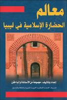 تحميل كتاب معالم الحضارة الاسلامية في ليبيا