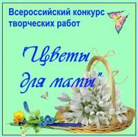 http://shteltn.ucoz.ru/news/vserossijskij_konkurs_tvorcheskikh_rabot_cvety_dlja_mamy/2016-02-28-337